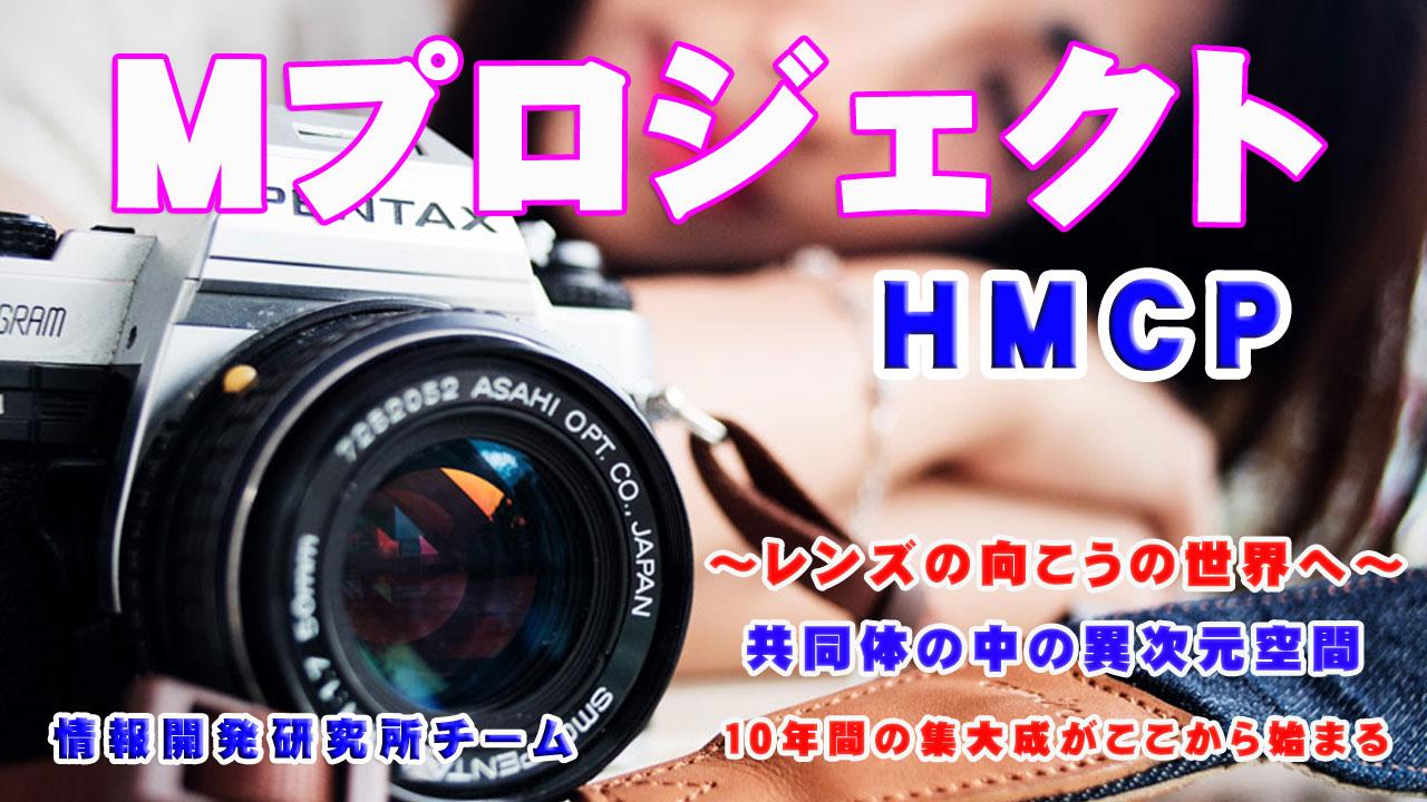 Mプロジェクト HMCP